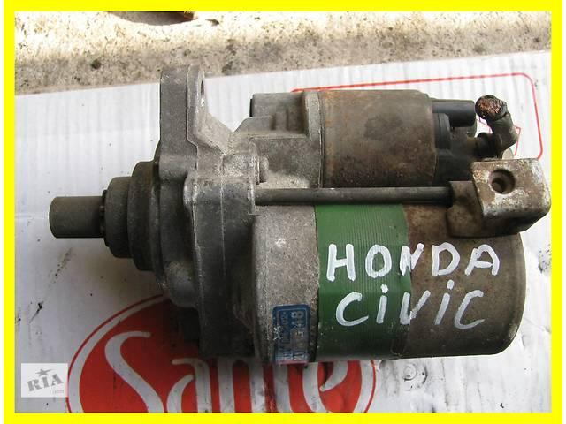 продам Б/у стартер/бендикс/щетки для легкового авто Honda Civic бу в Яворове (Львовской обл.)