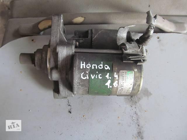 Б/у стартер/бендикс/щетки для легкового авто Honda Civic- объявление о продаже  в Яворове (Львовской обл.)