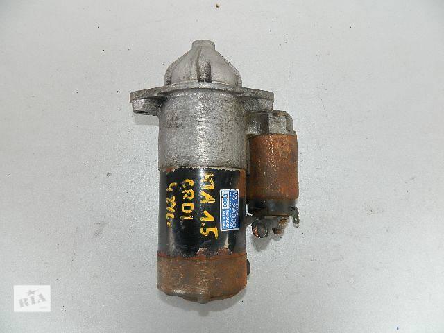 бу Б/у стартер/бендикс/щетки для легкового авто Kia Spectra 1.5,1.6CRDi 2005г. в Буче