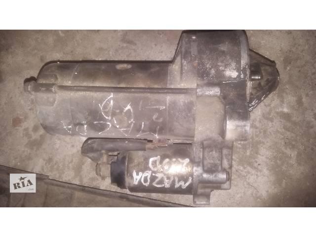Б/у стартер/бендикс/щетки для легкового авто Mazda 626 2.0- объявление о продаже  в Ковеле