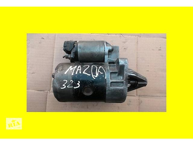 продам Б/у стартер/бендикс/щетки для легкового авто Mazda 626 бу в Яворове