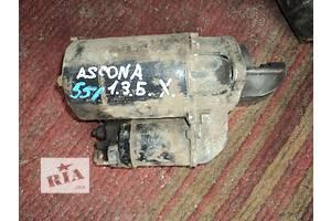 б/у Стартер/бендикс/щетки Opel Ascona