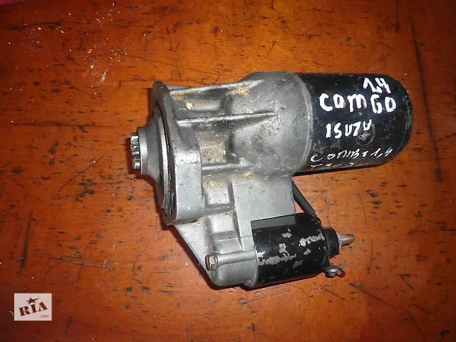 продам Б/у стартер/бендикс/щетки для легкового авто Opel Combo бу в Ковеле