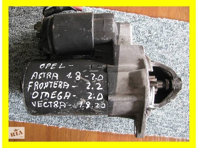 бу Б/у стартер/бендикс/щетки для легкового авто Opel Omega A в Яворове (Львовской обл.)