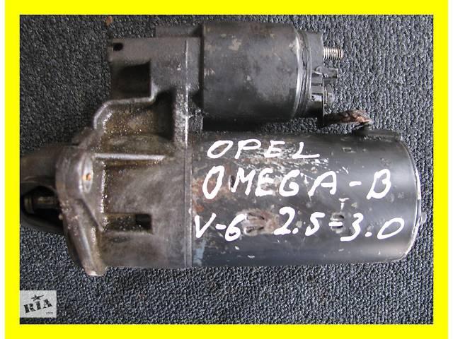 купить бу Б/у стартер/бендикс/щетки для легкового авто Opel Omega B в Яворове (Львовской обл.)