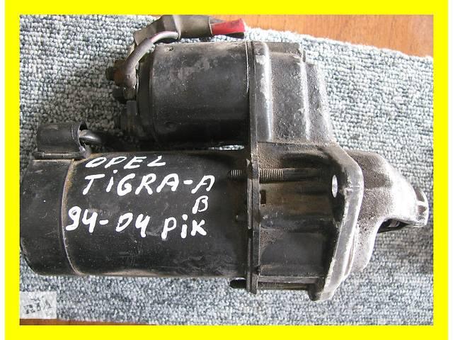 Б/у стартер/бендикс/щетки для легкового авто Opel Tigra- объявление о продаже  в Яворове