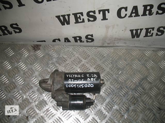 бу Б/у стартер/бендикс/щетки для легкового авто Opel Vectra C в Луцке