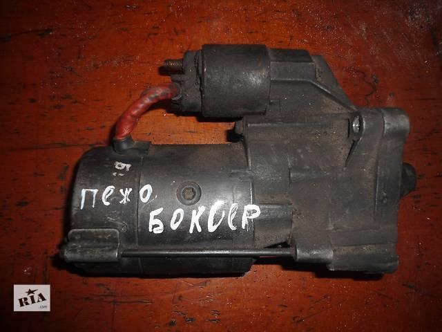 Б/у стартер/бендикс/щетки для легкового авто Peugeot Boxer- объявление о продаже  в Ковеле