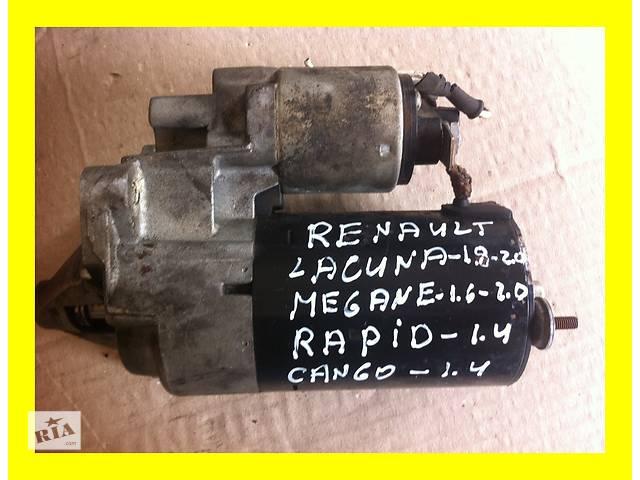 Б/у стартер/бендикс/щетки для легкового авто Renault Megane- объявление о продаже  в Яворове (Львовской обл.)