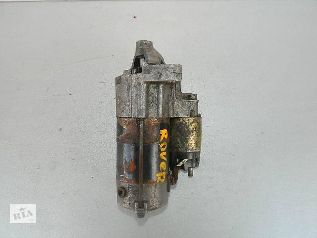 продам Б/у стартер/бендикс/щетки для легкового авто Rover 75 1.8,1.8T 1999-2005г. бу в Буче (Киевской обл.)