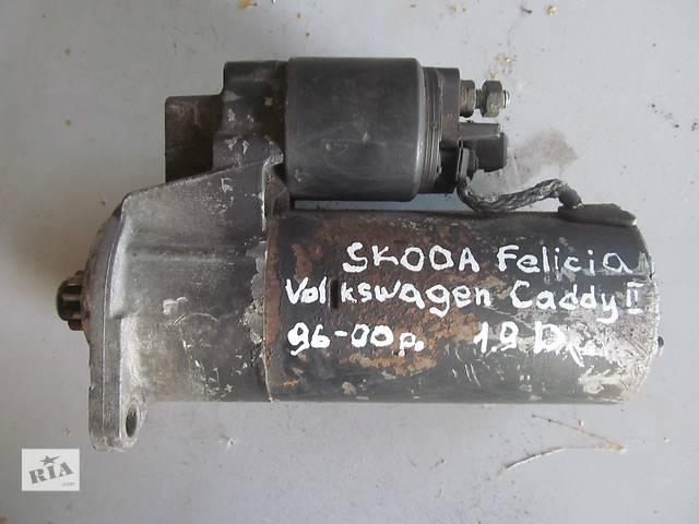 продам Б/у стартер/бендикс/щетки для легкового авто Skoda Felicia бу в Яворове