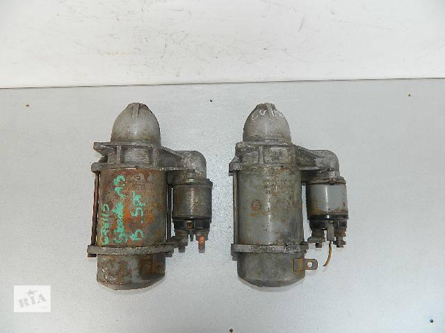 Б/у стартер/бендикс/щетки для легкового авто Skoda Forman 1.3 1991-1995г.- объявление о продаже  в Буче