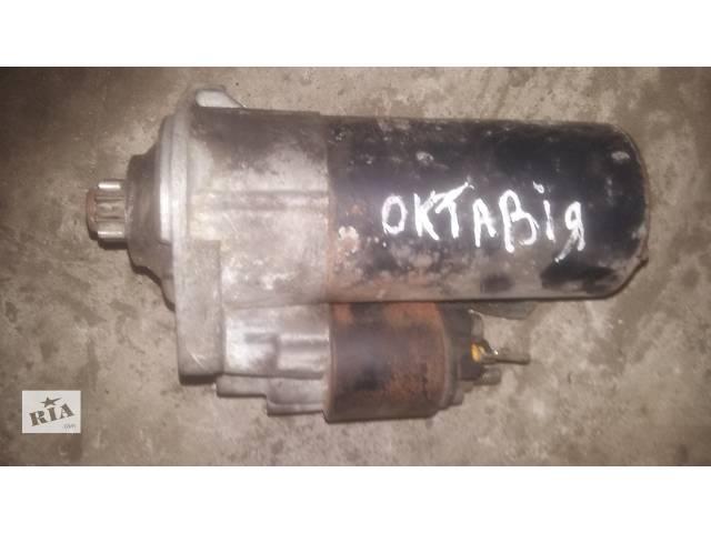 продам Б/у стартер/бендикс/щетки для легкового авто Skoda Octavia бу в Ковеле