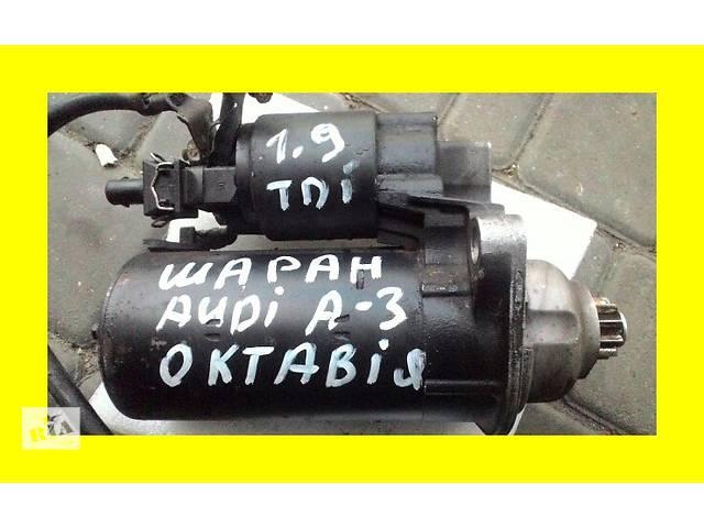 бу Б/у стартер/бендикс/щетки для легкового авто Skoda Octavia в Львове