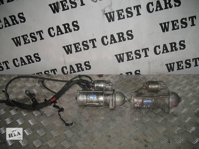 бу Б/у стартер/бендикс/щетки для легкового авто SsangYong Rexton II в Луцке