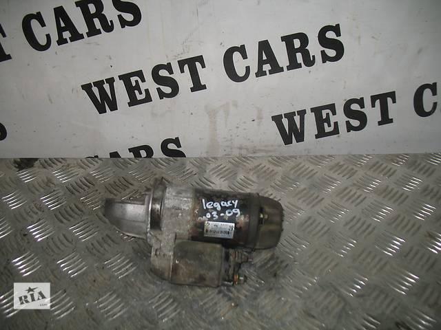 бу Б/у стартер/бендикс/щетки для легкового авто Subaru Legacy в Луцке