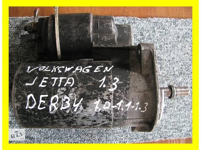 бу Б/у стартер/бендикс/щетки для легкового авто Volkswagen Derby в Яворове