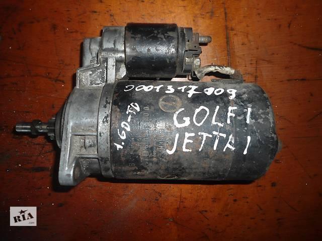продам Б/у стартер/бендикс/щетки для легкового авто Volkswagen Golf I бу в Ковеле
