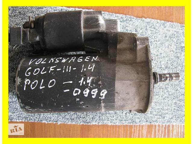 купить бу Б/у стартер/бендикс/щетки для легкового авто Volkswagen Golf в Яворове