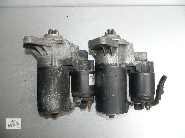 бу Б/у стартер/бендикс/щетки для легкового авто Volkswagen Sharan 1.8,2.0 1995-2010г. в Буче