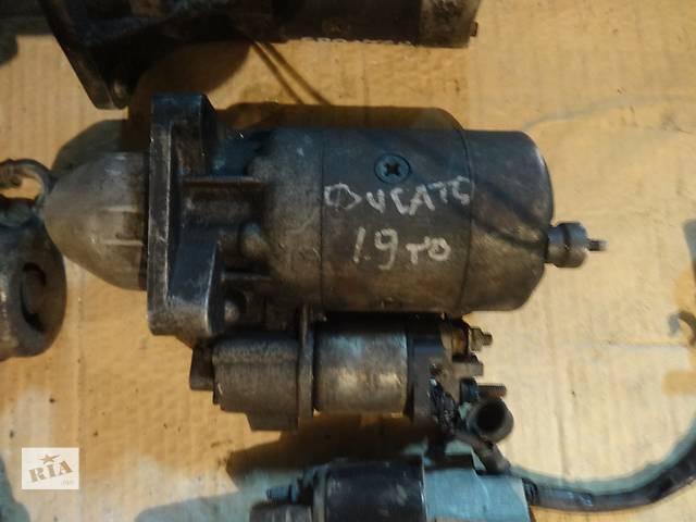 Б/у стартер/бендикс/щетки для микроавтобуса Fiat Ducato- объявление о продаже  в Львове