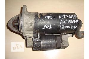 б/у Стартеры/бендиксы/щетки Opel Astra