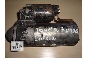 б/у Стартеры/бендиксы/щетки Toyota Corolla