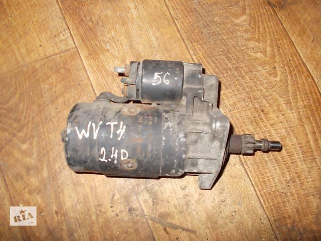 продам Б/у Стартер Volkswagen T4 (Transporter) 1.9 2.4 2.5 D 2.2 кВт № 0001218116 1990-1998 бу в Стрые
