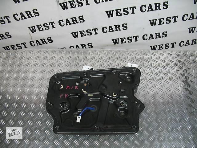 продам Б/у стеклоподъемник для легкового авто Nissan Murano 2005 бу в Луцке