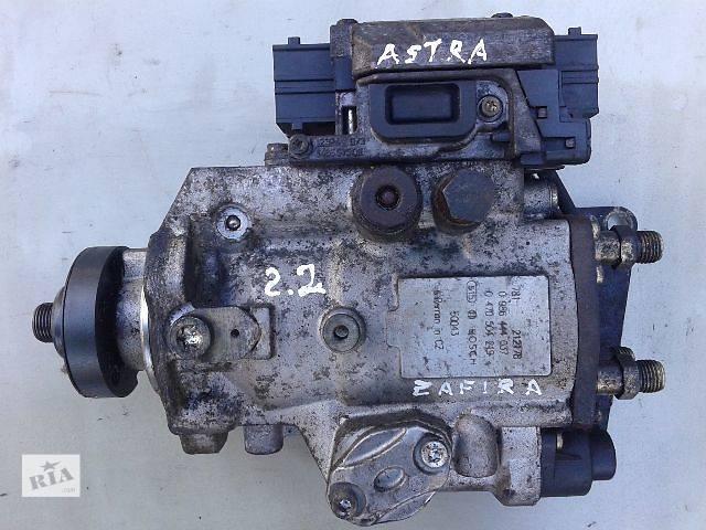 бу Б/у топливный насос высокого давления/трубки/шест для легкового авто Opel Astra в Ковеле
