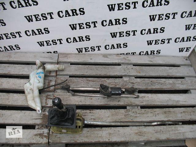 продам Б/у трапеция дворников для легкового авто Opel Astra G бу в Луцке