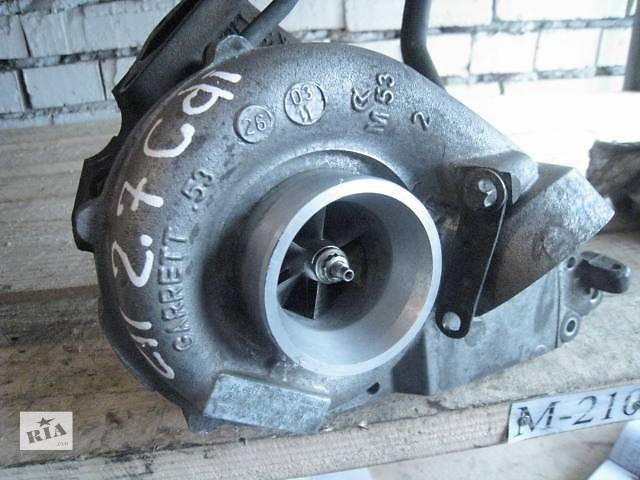 бу Б/у турбіна А6120960599 для легкового авто Mercedes W210 в Львове