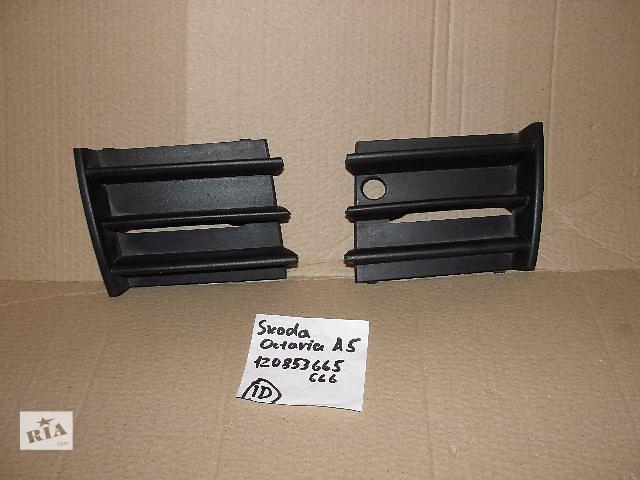 продам Б/у заглушка туманной фары для легкового авто Skoda Octavia A5 1Z0853665 В НАЛИЧИИ!!! бу в Львове