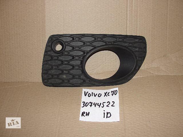 продам Б/у заглушка туманной фары для легкового авто Volvo XC70 30744522 В НАЛИЧИИ!!! бу в Львове