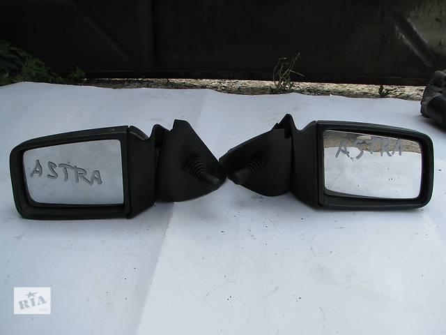 Б/у зеркала заднего вида боковые Opel Astra A- объявление о продаже  в Броварах