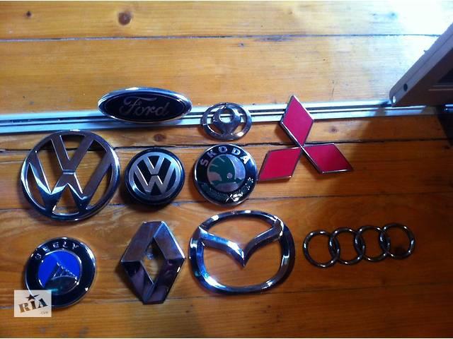 Б/у Значок на авто, емблема на Ford,mazda,reno,skoda,audi,geely.volkswage- объявление о продаже  в Виннице