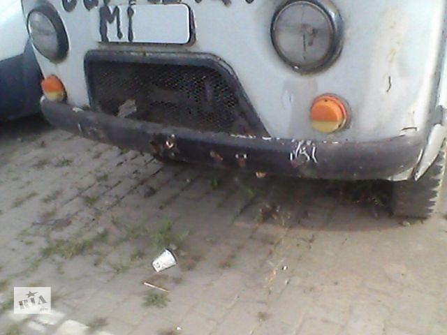 бу Б/у бампер передній для мікроавтобуса УАЗ 3303 1992 в Ивано-Франковске