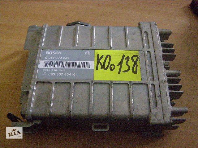 купить бу Б/у блок управления двигателем для легкового авто Audi 80 B3 2.0 0261200236 893907404K в Новой Каховке