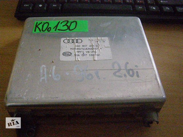 бу Б/у блок управления двигателем для легкового авто Audi A6 2.6i 5DA00719302 4A0907473D в Новой Каховке