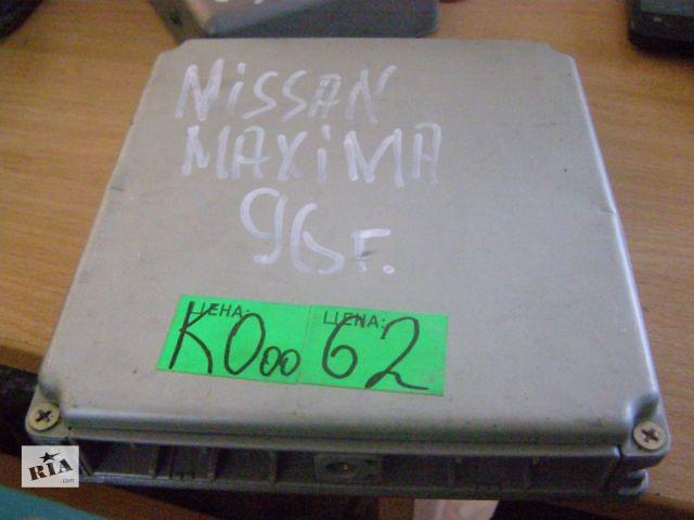 продам Б/у блок управления двигателем для легкового авто Nissan Maxima  A32 2.0 V6 24V 2371043U05 бу в Новой Каховке