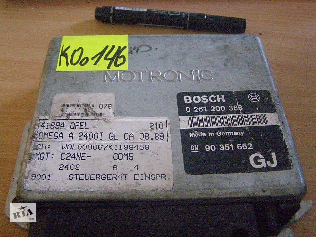 Б/у блок управления двигателем для легкового авто Opel Omega A 2.4i 0261200388 90351652- объявление о продаже  в Новой Каховке