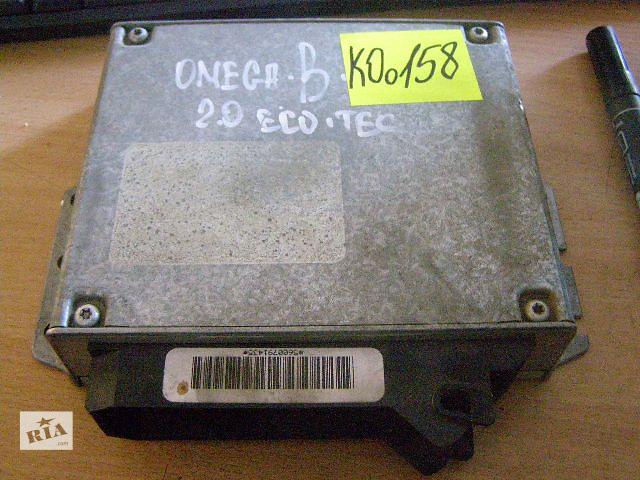 бу Б/у блок управления двигателем для легкового авто Opel Omega B 2.0 ecotec в Новой Каховке