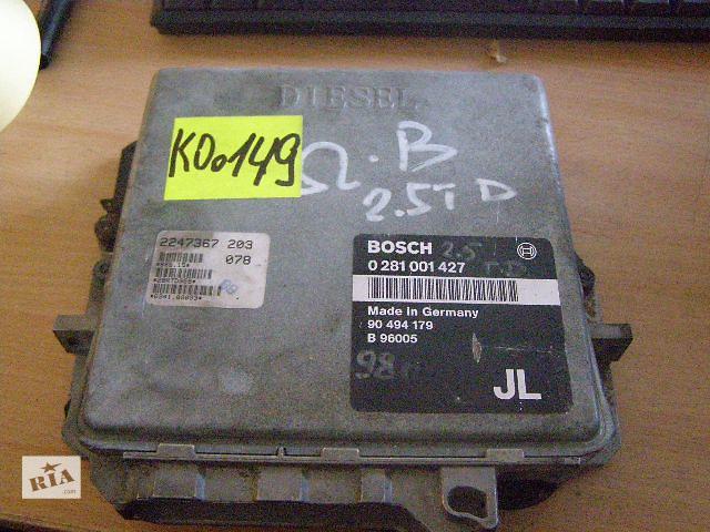 бу Б/у блок управления двигателем для легкового авто Opel Omega B 2.5td  0281001427 90494179 в Новой Каховке