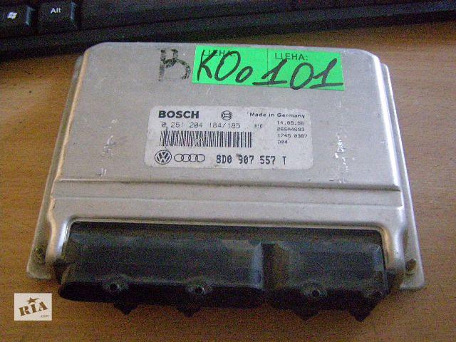 продам Б/у блок управления двигателем для легкового авто Volkswagen PASSAT B5 1.8t 0261204184 8D0907557T АВТОРАЗБОРКА АЛЬЯНС бу в Новой Каховке