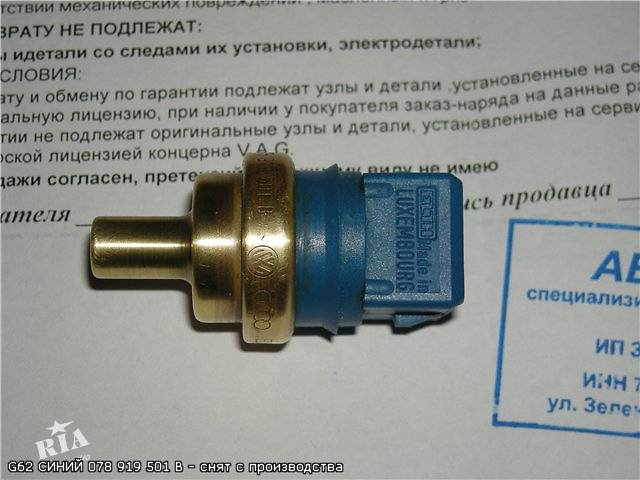 audi 80 b3 1.8 s датчик температуры охлаждающей жидкости