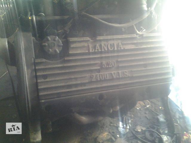 б/у Детали двигателя Двигатель Легковой Lancia Kappa 1997- объявление о продаже  в Днепре (Днепропетровск)