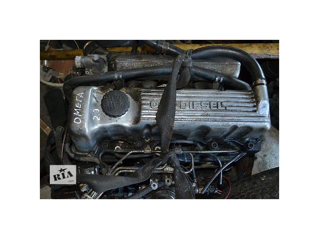 продам б/у Детали двигателя Двигатель Легковой Opel Omega 2.3D бу в Ковеле