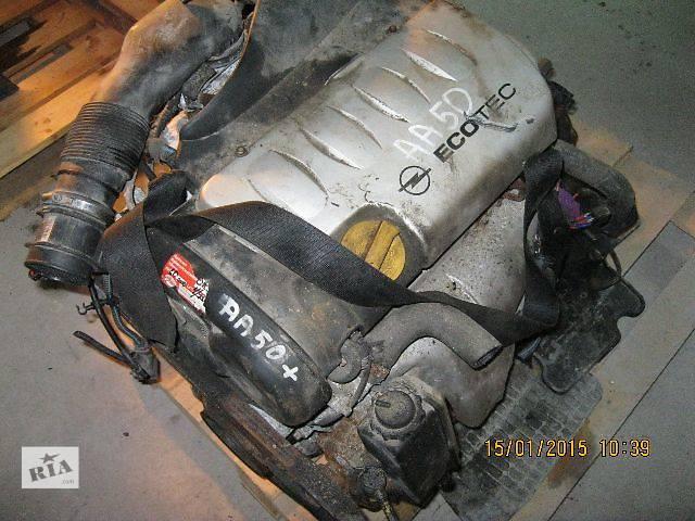 бу б/у Детали двигателя Двигатель Легковой Opel Vectra C 2003  (X18XE) в Киеве