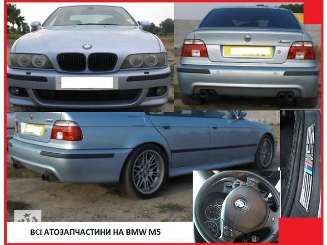 Б/у Детали кузова Бампер передний Легковой BMW М5- объявление о продаже  в Киеве
