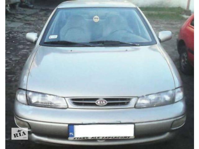 бу б/у Детали кузова Бампер передний Легковой Kia Sephia 1998 в Львове